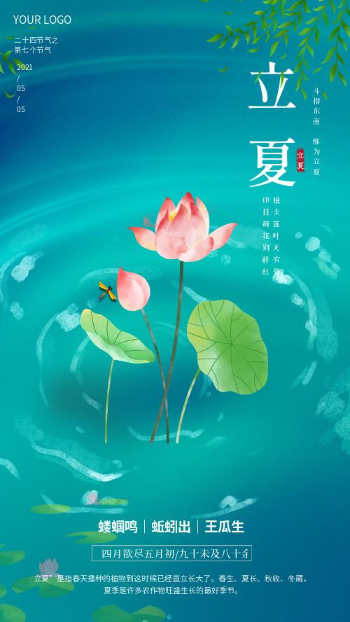 清新立夏夏季海报CY
