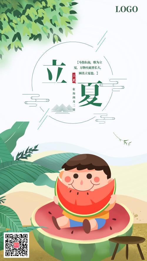 立夏清新插画海报 CY