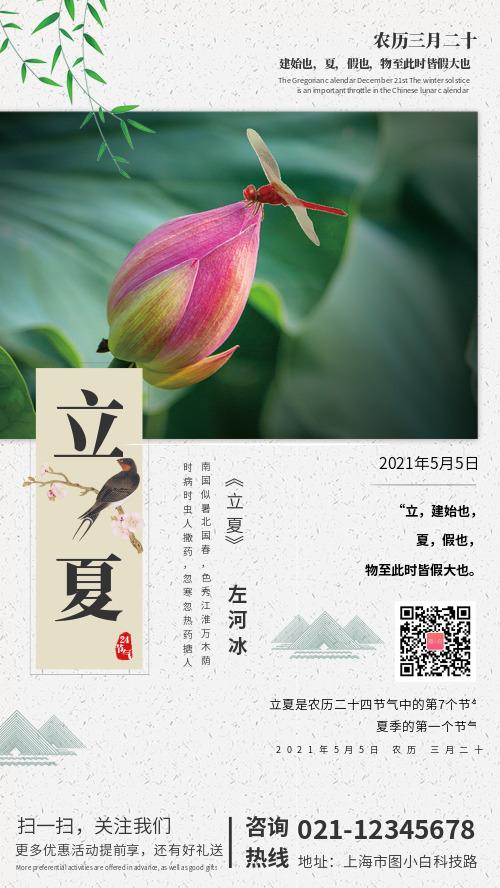 立夏中国风海报 CY