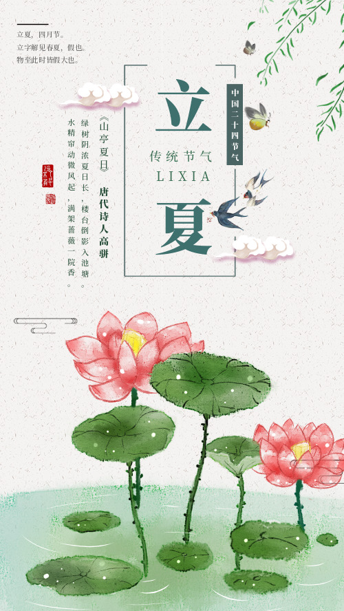 中国风立夏插画海报CY