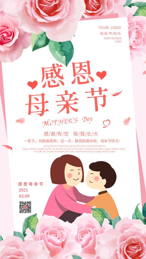 母亲节祝福感恩海报CY