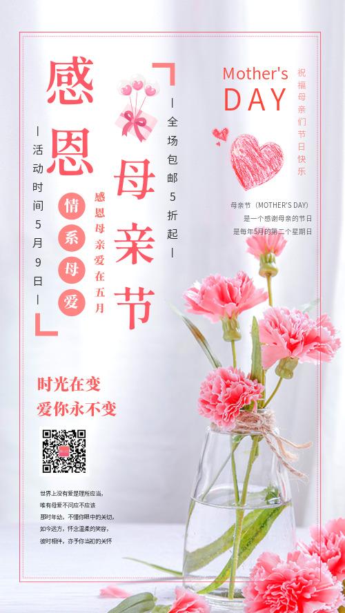 感恩母亲节温馨海报CY