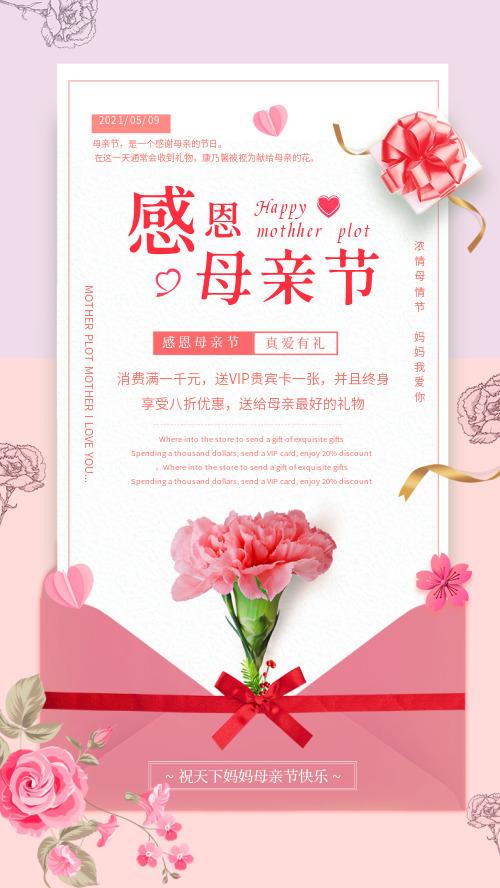 母亲节粉色感恩海报CY