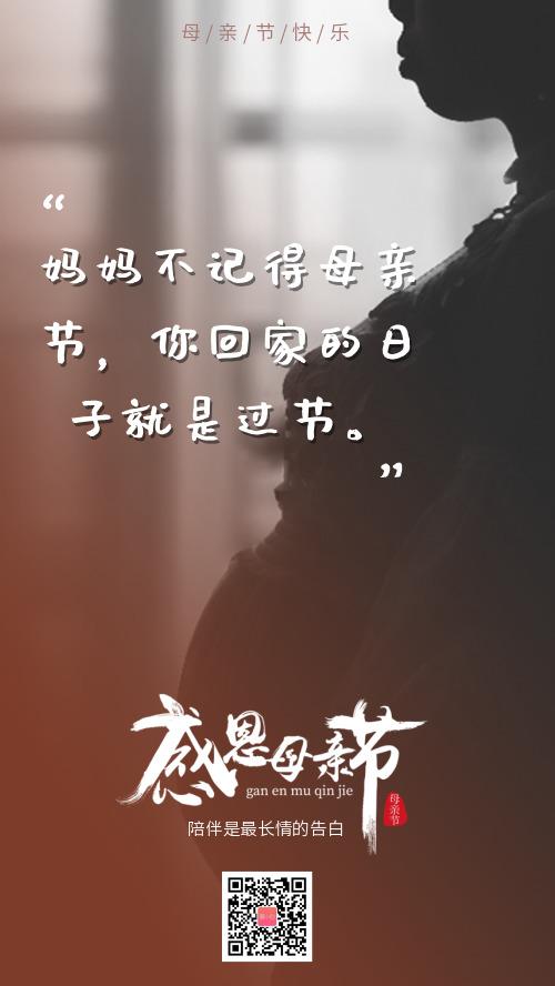 母亲节剪影海报CY