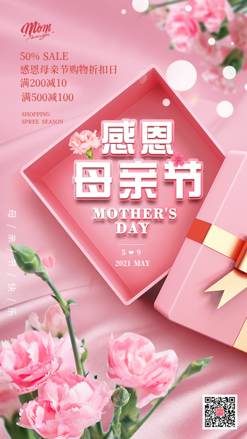 母亲节高端温馨海报CY