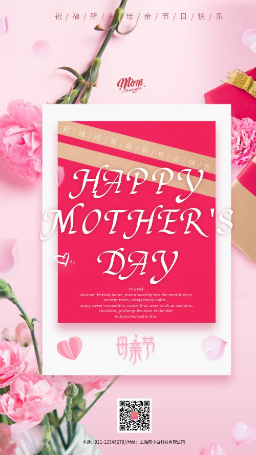 妈妈节日快乐海报CY