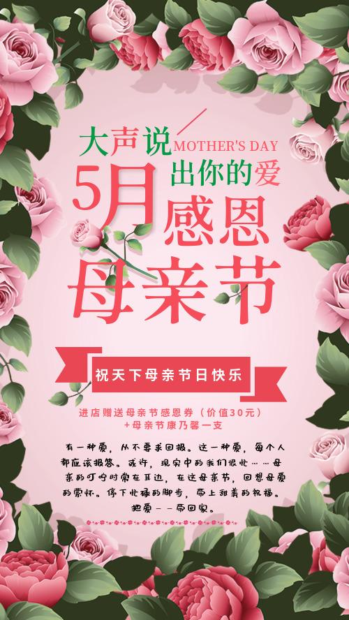 5月感恩母亲节CY