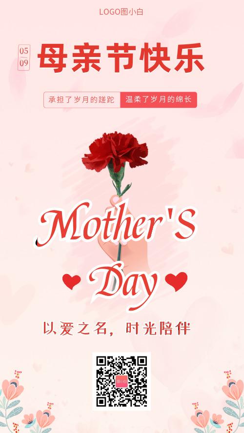 康乃馨母亲节快乐CY