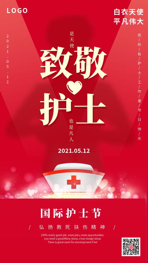 致敬国际护士节红色海报CY