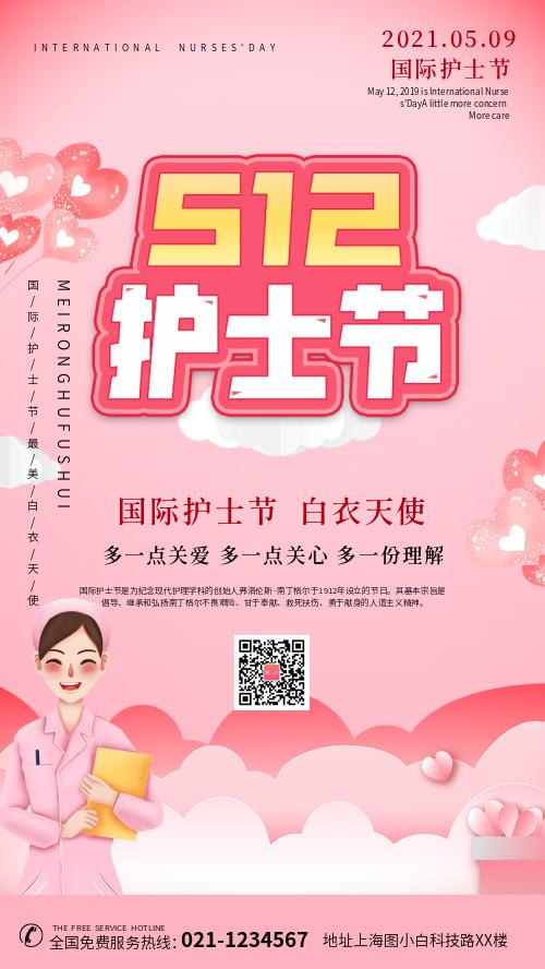 512护士节时尚温馨海报CY