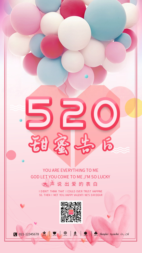 浪漫520甜蜜告白CY