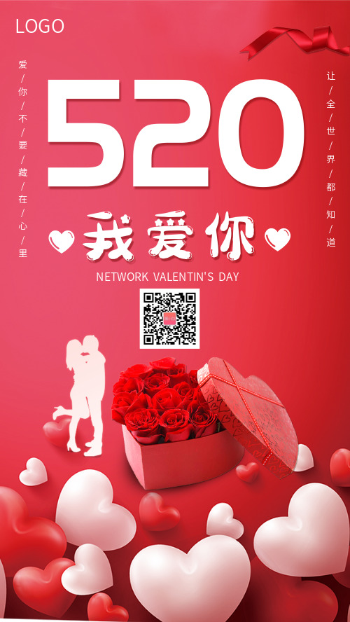 浪漫红色心520表白CY
