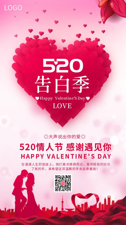 520告白季情人节海报CY