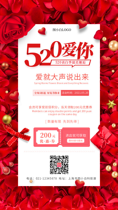 520爱你玫瑰红色海报CY