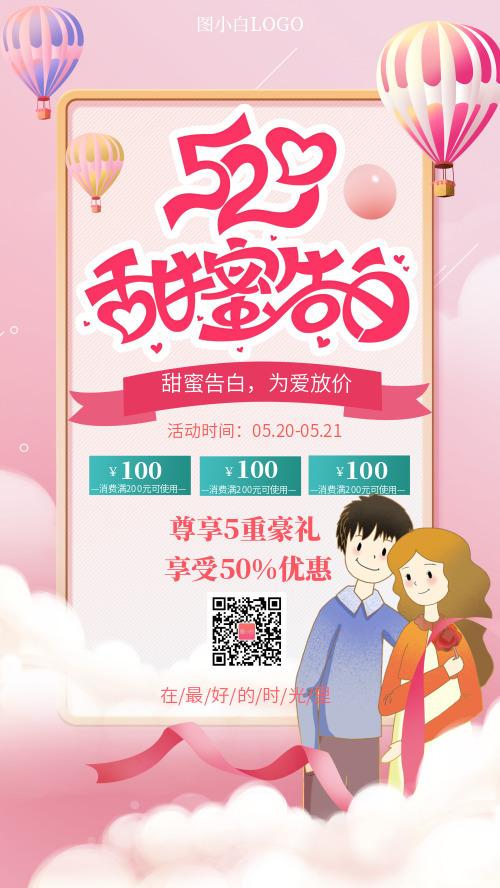 告白季浪漫活动海报CY
