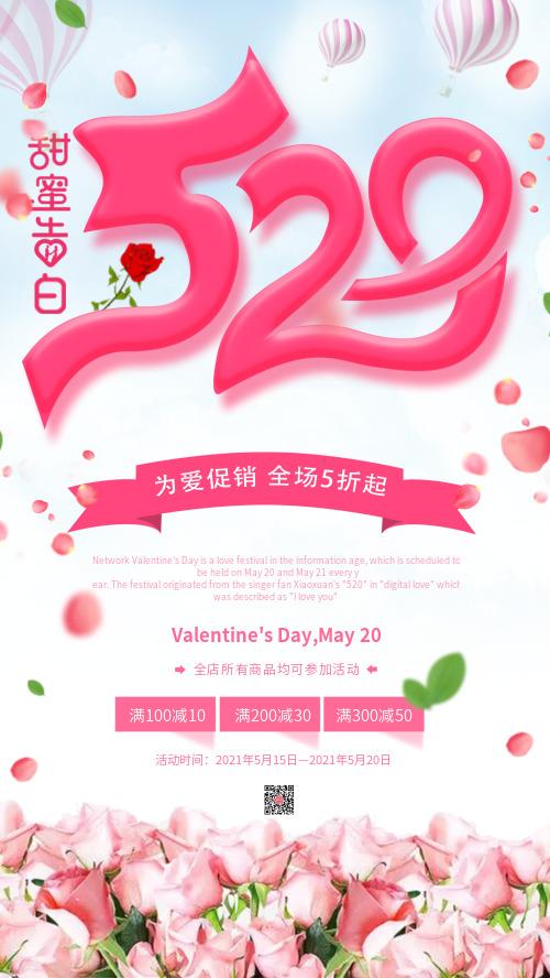 520甜蜜告白促销海报DF