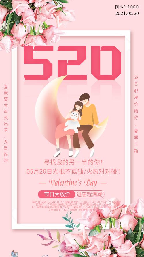 520節日大放價溫馨海報CY