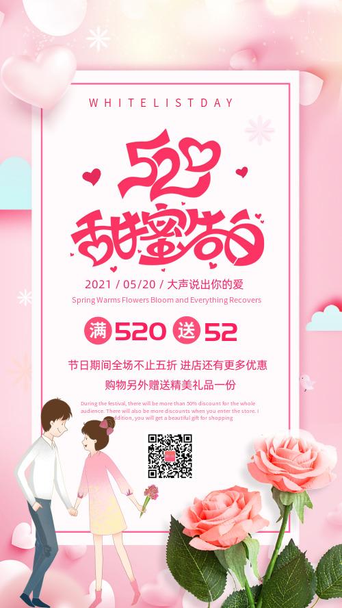 520甜蜜告白情侣活动海报CY