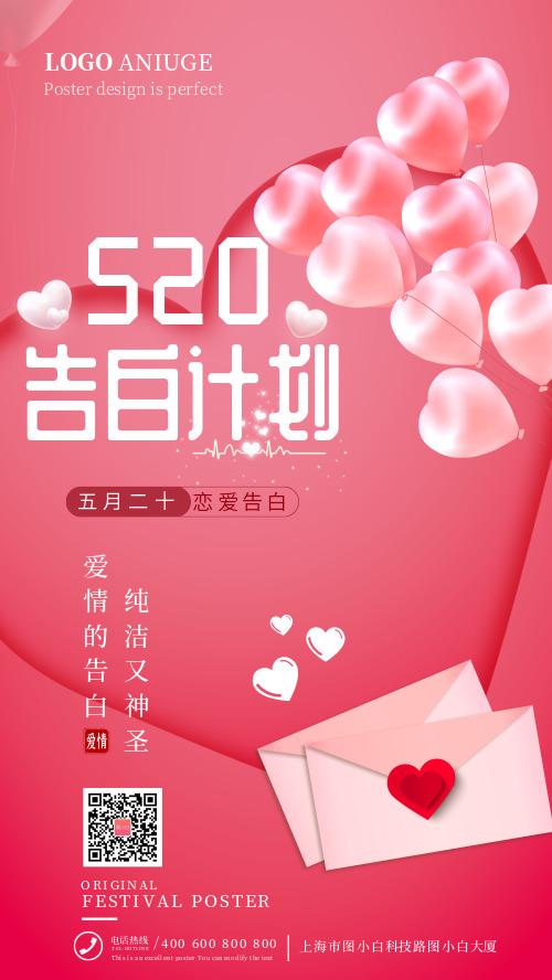 520告白计划气球海报CY
