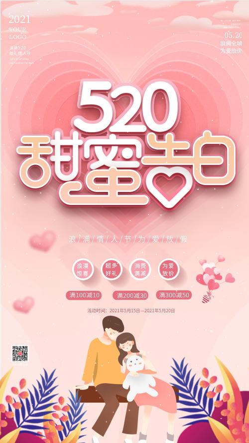 520浪漫爱心甜蜜情人节DF
