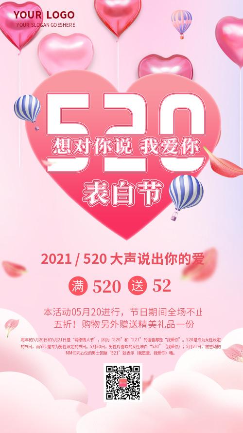 浪漫表白节520 CY