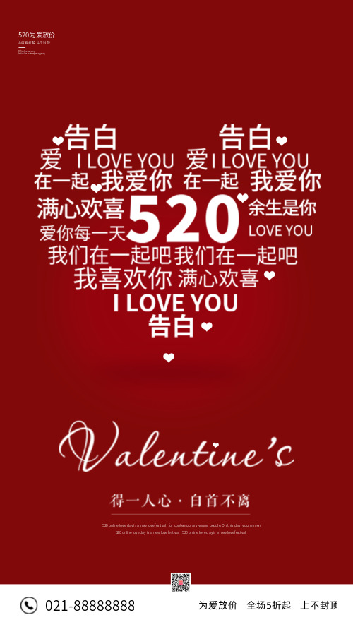 520亲人节红色爱心促销DF