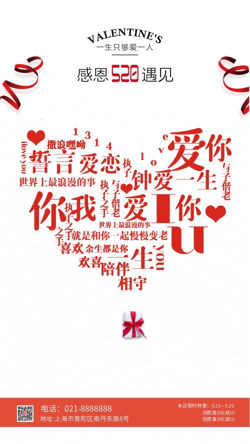 520红色爱心简约促销海报DF