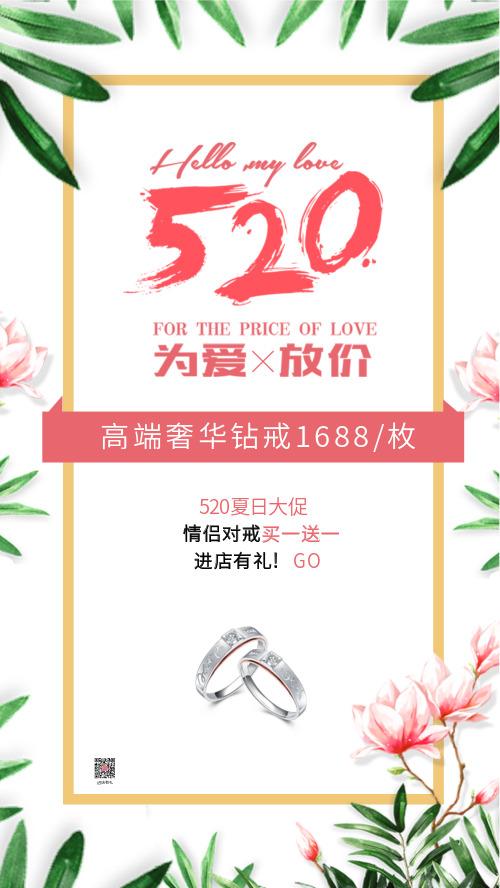 520情人节粉色活动海报DF