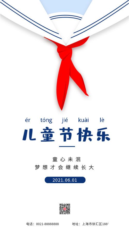 六一儿童节简约红领巾蓝色海报DF