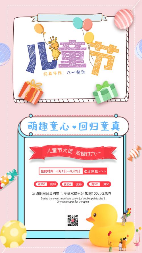 六一儿童节可爱卡通促销海报DF
