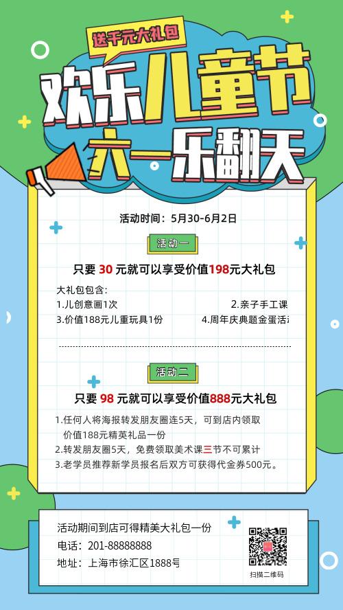 六一儿童节简约促销活动海报DF