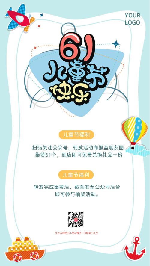 六一儿童节简约促销可爱活动海报DF