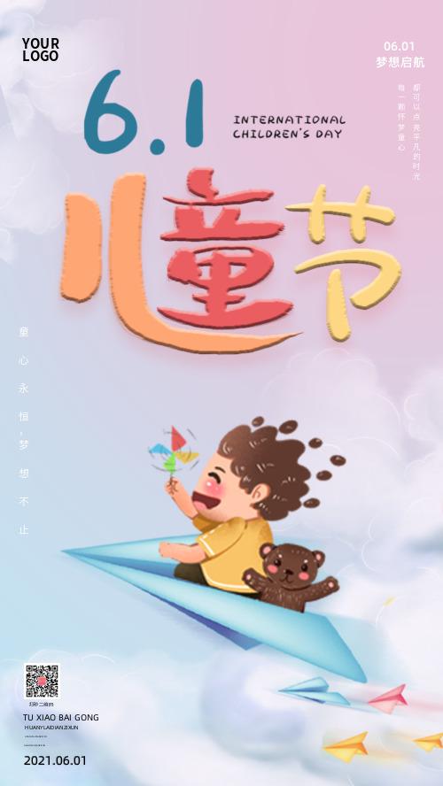 六一儿童节梦幻卡通飞机海报DF