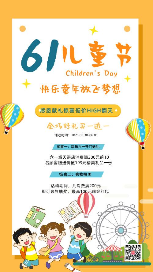 六一儿童节促销活动卡通海报DF