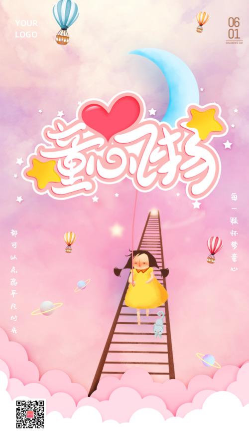六一儿童节粉色可爱卡通海报DF