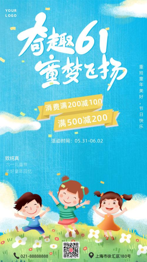 六一儿童节蓝色卡通促销海报DF