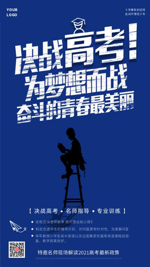 高考培训班机构招生蓝色海报DF