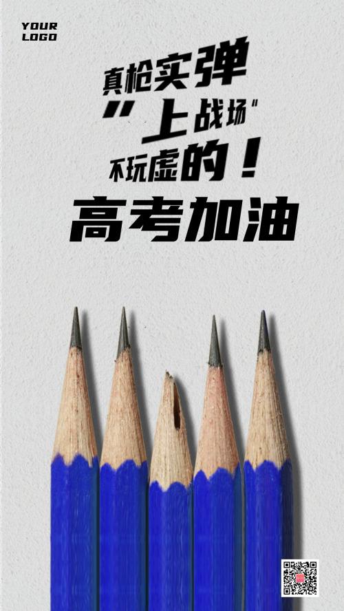 高考加油品牌营销简约海报DF