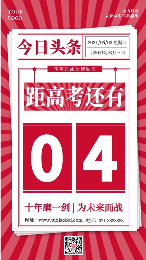 高考倒计时品牌宣传红色海报DF