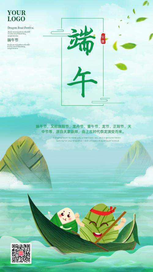 端午节可爱插画粽子龙舟海报DF