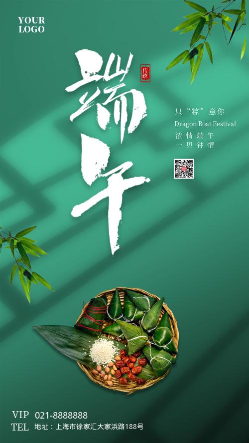 端午节简约粽子大气品牌宣传DF