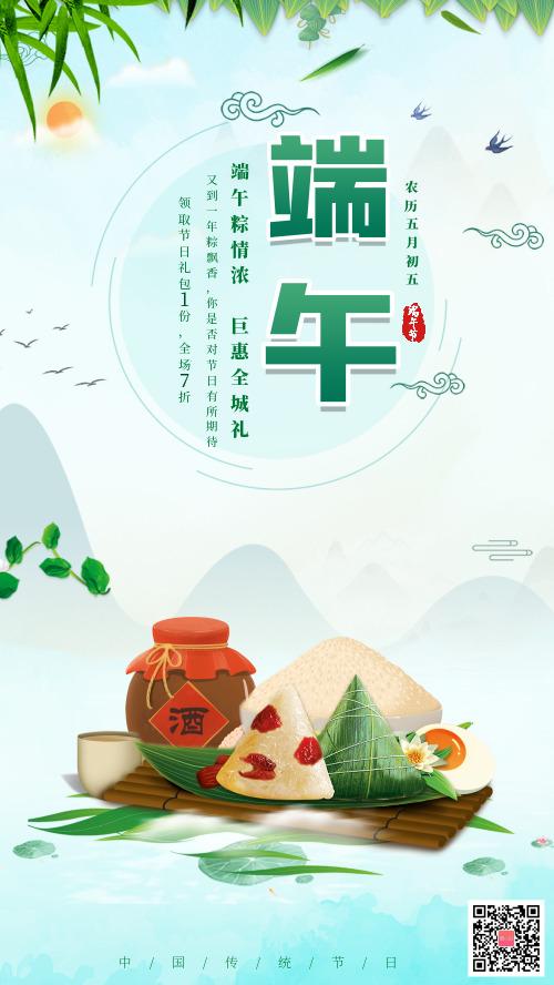 端午节山水清新海报CY