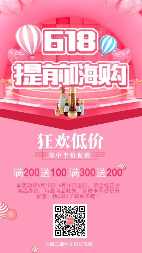 618促销半价嗨购海报CY
