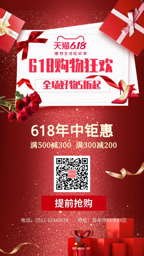 购物节年中钜惠红色海报CY