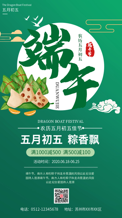 端午节粽飘香活动海报CY