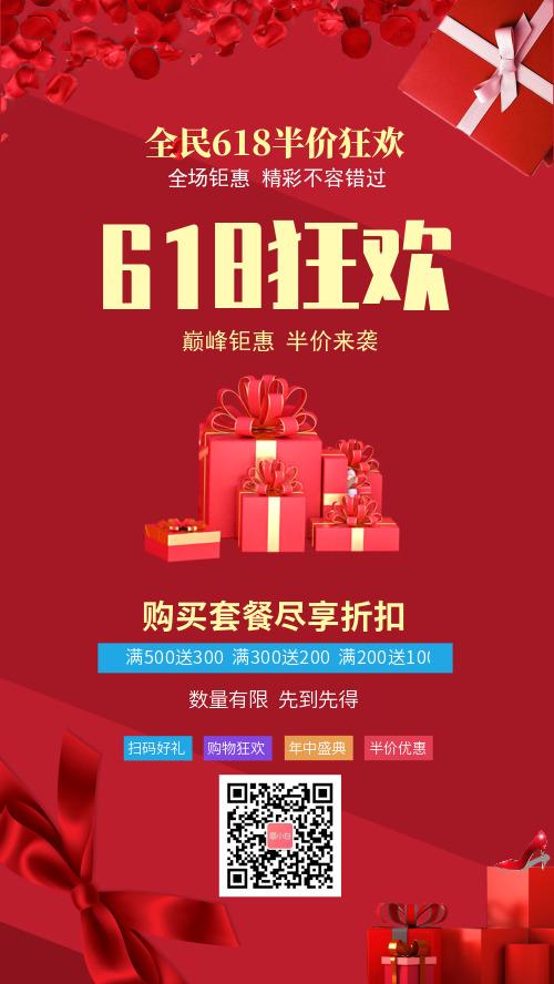 618红色购物节手机海报CY