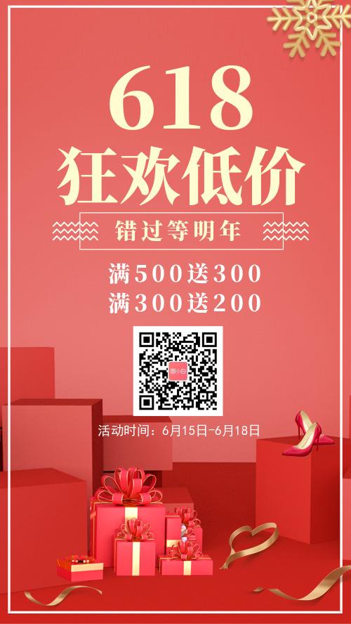 618狂欢购物手机海报CY