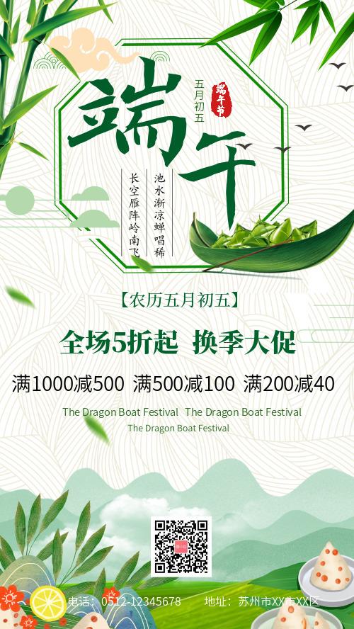 五月端午节粽子清新卡通海报CY