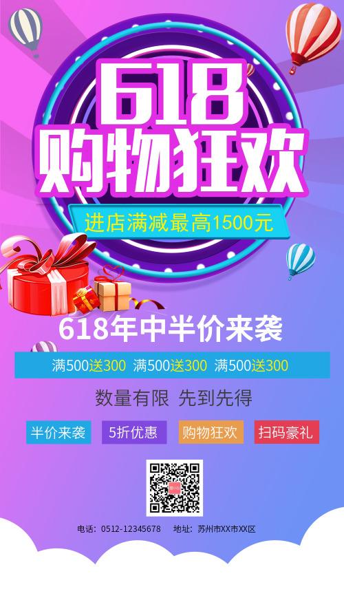 618购物狂欢手机海报CY