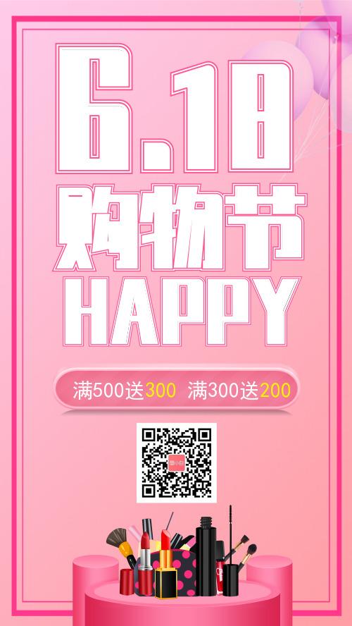 618购物节促销海报CY